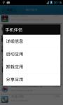 Android Information screenshot 6/6