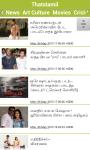 tamilnews screenshot 2/6