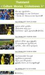 tamilnews screenshot 3/6