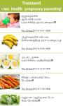 tamilnews screenshot 4/6
