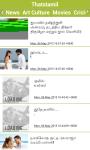 tamilnews screenshot 5/6