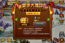 武神關聖 screenshot 6/6
