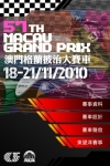 57th Macau Grand Prix screenshot 1/1