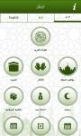 Muslim - مسلم screenshot 1/4