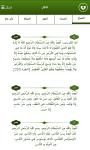 Muslim - مسلم screenshot 3/4