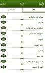 Muslim - مسلم screenshot 4/4