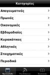 Greek Papers screenshot 1/1