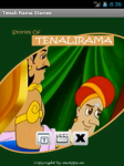 tenali rama story screenshot 3/3