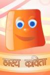 Hasya Kavita (Hindi Poems) screenshot 1/1