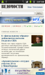 All Newspapers of Russia - Free screenshot 6/6