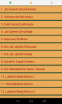 Diwali Puja Audio HD screenshot 1/2