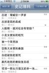 Gossip Shiji screenshot 1/1