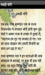 Tenali Rama Stories in Hindi  screenshot 2/3