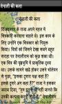 Tenali Rama Stories in Hindi  screenshot 3/3