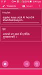 Hinglish to Hindi screenshot 1/6