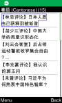 RFA Chinese Traditional for Java Phones screenshot 1/6