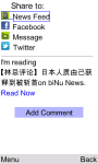 RFA Chinese Traditional for Java Phones screenshot 5/6