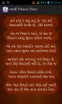 Swami Vivekanand Quotes Gujarati screenshot 3/5