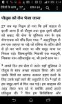 Hindi Bible screenshot 2/3