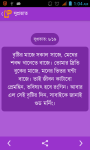 banglrSms screenshot 1/3