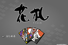 The Hanafuda screenshot 1/3