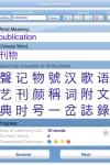 FREE Chinese Audio FlashCards for iPad screenshot 1/1