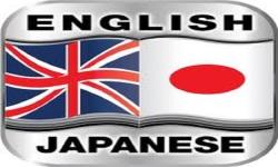 English Japanese Translator App screenshot 1/1