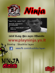 Ninja Sinhala  V1 screenshot 2/6