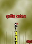 Ninja Sinhala  V1 screenshot 3/6