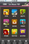 Lite - Get About Jeju screenshot 1/1