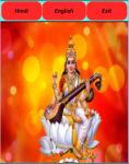 Saraswati ma Chalisa screenshot 1/4