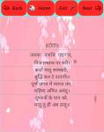 Saraswati ma Chalisa screenshot 2/4