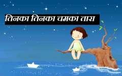 Hindi Poem Twinkle Little Star screenshot 1/3