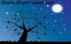 Hindi Poem Twinkle Little Star screenshot 2/3