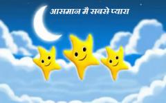 Hindi Poem Twinkle Little Star screenshot 3/3