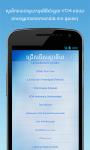 VOA Khmer Mobile Streamer screenshot 1/4