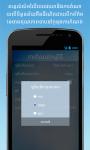 VOA Khmer Mobile Streamer screenshot 4/4