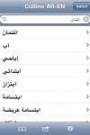 Collins Mini Gem Arabic-English & English-Arabic Dictionary screenshot 1/1