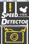 Speed Detector screenshot 1/1