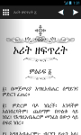 Amharic Bible by Dima Creations screenshot 1/6