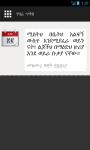 Amharic Bible by Dima Creations screenshot 6/6
