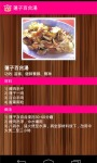 Seasonal Chinese Soups 煲靚湯 screenshot 2/3