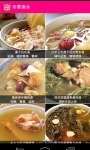 Seasonal Chinese Soups 煲靚湯 screenshot 3/3