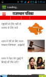 Rajasthan Newspaper screenshot 3/5
