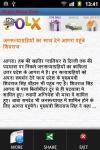 Latest Hindi News screenshot 2/2