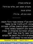 Hayom Yom (Hebrew) screenshot 1/1
