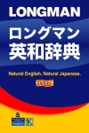 Longman English-Japanese Dictionary screenshot 1/1