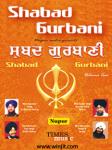 Guru Nanak Jayanti Vol 2 screenshot 1/3