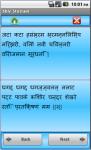 Shiv Stotram screenshot 2/4