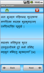 Shiv Stotram screenshot 3/4